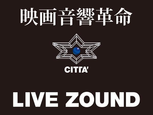 映画音響革命 LIVE ZOUND